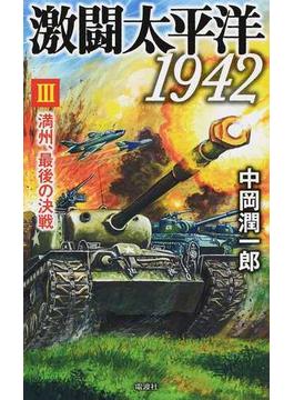 激闘太平洋1942 3 満州、最後の決戦(ヴィクトリーノベルス)
