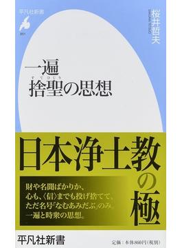 一遍 捨聖の思想(平凡社新書)
