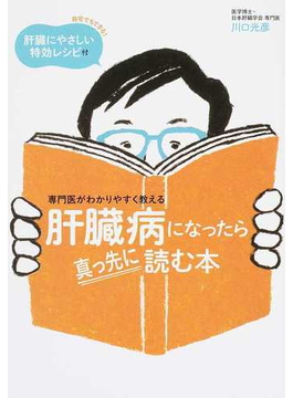 肝臓病になったら真っ先に読む本 専門医がわかりやすく教える