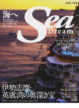 シー・ドリーム 海へ VOL.25 伊勢志摩・英虞湾の奥深き宝(KAZIムック)