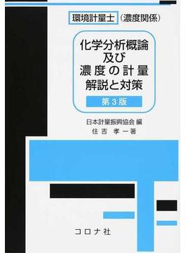 環境計量士〈濃度関係〉化学分析概論及び濃度の計量解説と対策 第3版