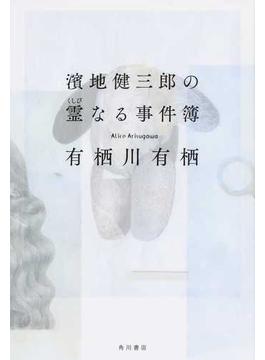 濱地健三郎の霊なる事件簿(幽ブックス)