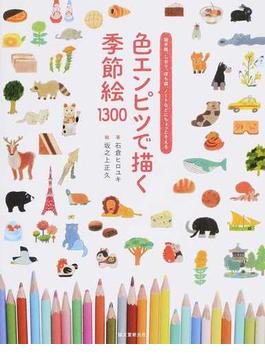 色エンピツで描く季節絵1300 絵手紙、しおり、ぽち袋、ノートなどにちょっとそえる