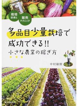 多品目少量栽培で成功できる!!小さな農業の稼ぎ方 栽培技術と販売テクニック