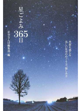 星ごよみ365日 季節を感じる美しい星空のめぐり方、愉しみ方