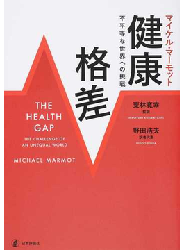 健康格差 不平等な世界への挑戦