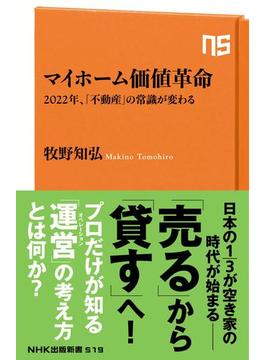 【期間限定価格】マイホーム価値革命 2022年、「不動産」の常識が変わる(NHK出版新書)