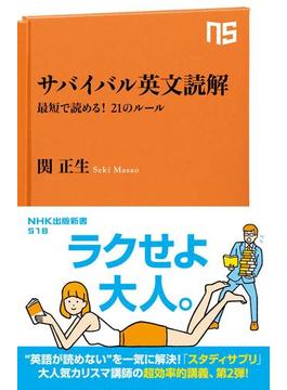 サバイバル英文読解 最短で読める! 21のルール(NHK出版新書)