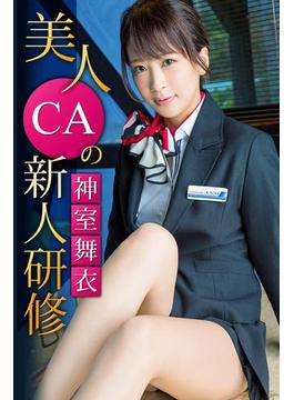 美人CAの新人研修 神室舞衣(必撮!まるごと☆)