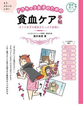 ドラキュラ女子のための貧血ケア手帖(健康美人シリーズ)