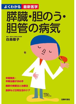 膵臓・胆のう・胆管の病気(よくわかる最新医学)