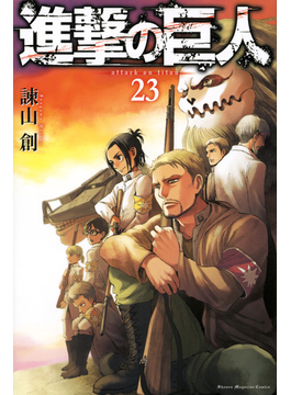 進撃の巨人 23 (講談社コミックスマガジン)(少年マガジンKC)
