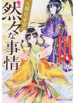 天都宮帝室の然々な事情 二五六番目の皇女、天降りて大きな瓜と小さな恋を育てること(コバルト文庫)