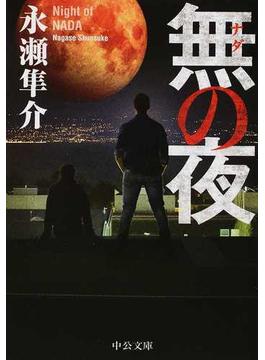 無の夜(中公文庫)