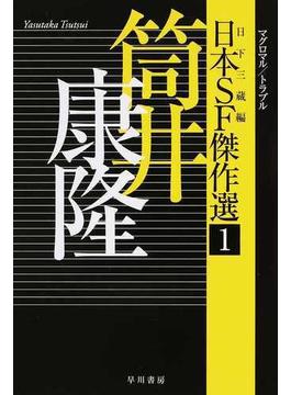 日本SF傑作選 1 筒井康隆(ハヤカワ文庫 JA)
