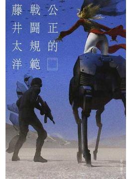 公正的戦闘規範(ハヤカワ文庫 JA)