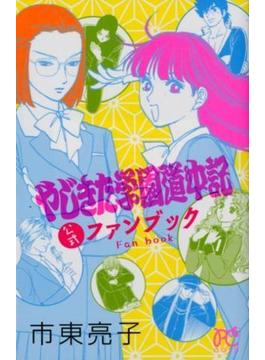 やじきた学園道中記公式ファンブック (PRINCESS COMICS)(プリンセス・コミックス)