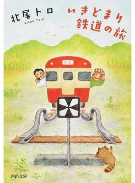 いきどまり鉄道の旅(河出文庫)