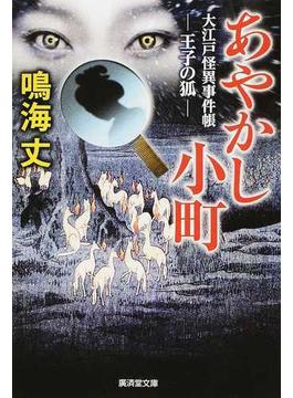 あやかし小町 大江戸怪異事件帳 4 王子の狐(特選時代小説)