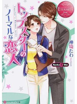 トップスターのノーマルな恋人 Ryoko & Sho(エタニティ文庫)
