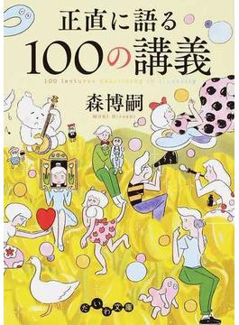 正直に語る100の講義(だいわ文庫)