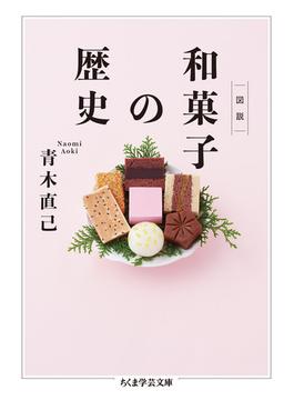 図説和菓子の歴史(ちくま学芸文庫)