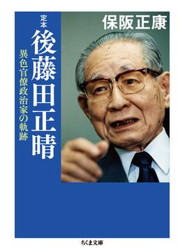 定本後藤田正晴 異色官僚政治家の軌跡(ちくま文庫)