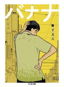 バナナ(ちくま文庫)