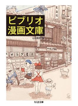 ビブリオ漫画文庫(ちくま文庫)
