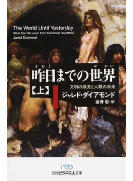 昨日までの世界 文明の源流と人類の未来 上(日経ビジネス人文庫)