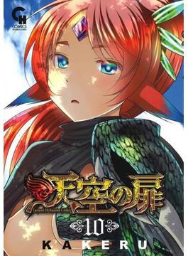 天空の扉 10 (NICHIBUN COMICS)(NICHIBUN COMICS)