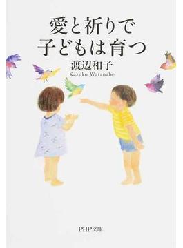 愛と祈りで子どもは育つ(PHP文庫)
