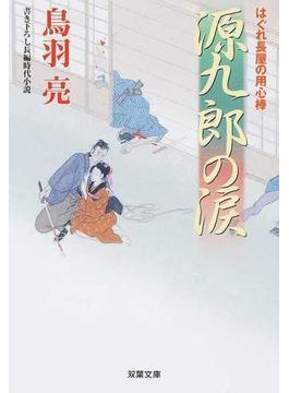 源九郎の涙 書き下ろし長編時代小説(双葉文庫)