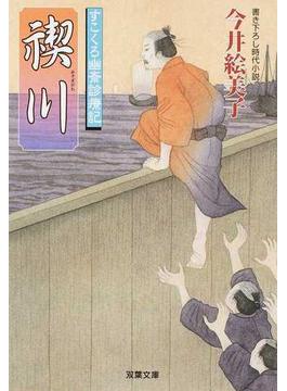 禊川 書き下ろし時代小説(双葉文庫)