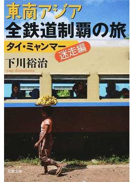 東南アジア全鉄道制覇の旅 タイ・ミャンマー迷走編(双葉文庫)