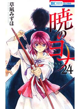 暁のヨナ 24 (花とゆめCOMICS)(花とゆめコミックス)