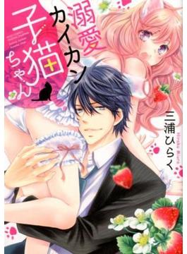 溺愛カイカン子猫ちゃん (MISSY COMICS)