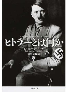 ヒトラーとは何か(草思社文庫)