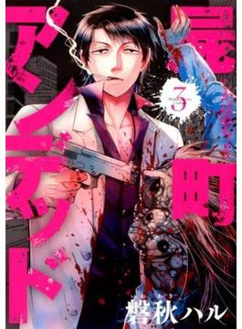 屍町アンデッド 3 (MGC Beat's SERIES)