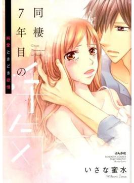 同棲7年目の浮気 純愛ときどき欲情 (BUNKASHA COMICS)
