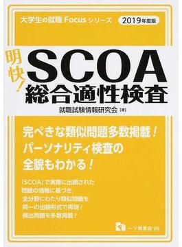 明快!SCOA総合適性検査 2019年度版