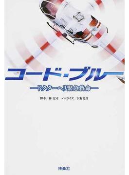 コード・ブルー ドクターヘリ緊急救命 1stシーズン(扶桑社文庫)