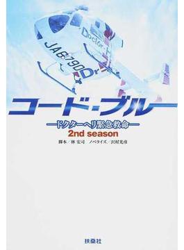 コード・ブルー ドクターヘリ緊急救命 2ndシーズン(扶桑社文庫)