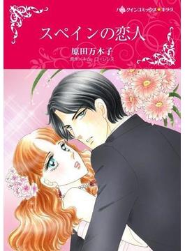 スペインの恋人(ハーレクインコミックス)