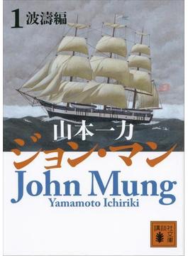 ジョン・マン1 波濤編
