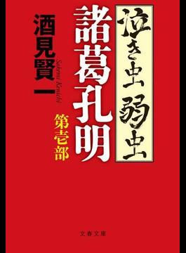 泣き虫弱虫諸葛孔明 第壱部