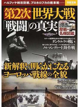 第2次世界大戦「戦闘」の真実 ハルファヤ峠攻防戦、プロホロフカの戦車戦…(別冊宝島)