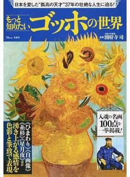 """もっと知りたいゴッホの世界 日本を愛した""""孤高の天才""""37年の壮絶な人生に迫る!(TJ MOOK)"""