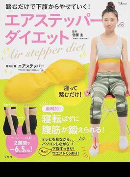 踏むだけで下腹からやせていく!エアステッパーダイエット 画期的!寝転ばずに腹筋が鍛えられる!(TJ MOOK)
