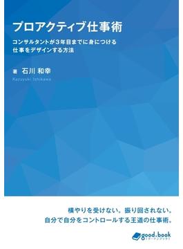 【オンデマンドブック】プロアクティブ仕事術